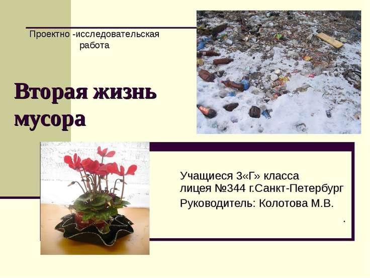 Вторая жизнь мусора Проектно -исследовательская работа Учащиеся 3«Г» класса л...