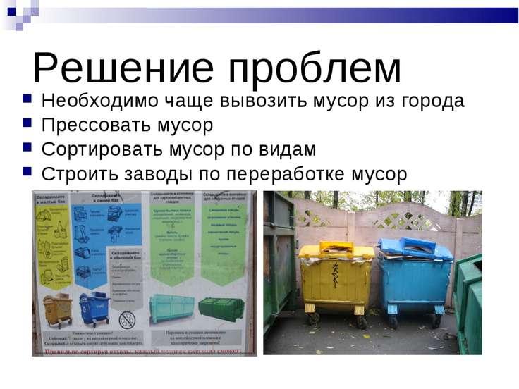 Решение проблем Необходимо чаще вывозить мусор из города Прессовать мусор Сор...