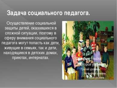 Задача социального педагога. Осуществление социальной защиты детей, оказавших...