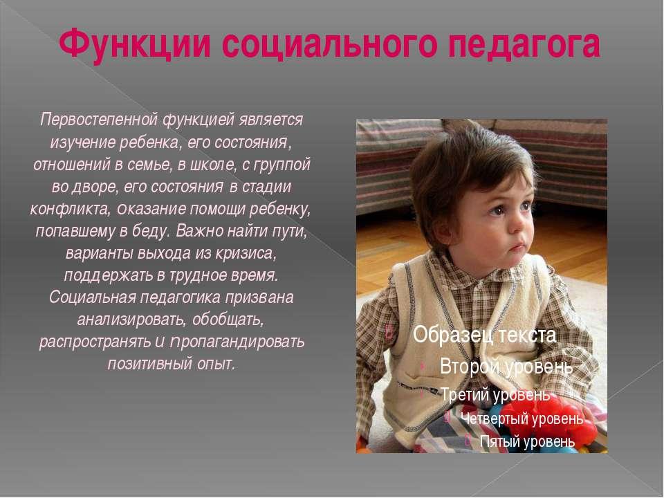 Функции социального педагога Первостепенной функцией является изучение ребенк...