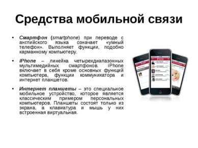 Средства мобильной связи Смартфон (smartphone) при переводе с английского язы...