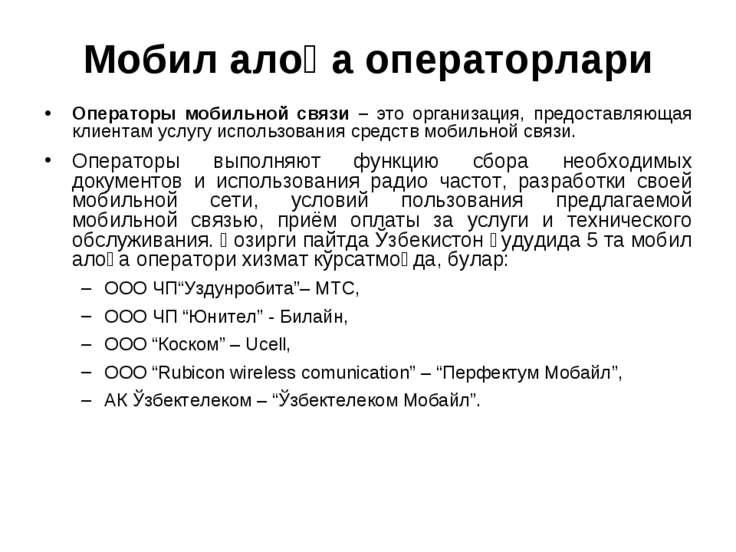 Мобил алоқа операторлари Операторы мобильной связи – это организация, предост...