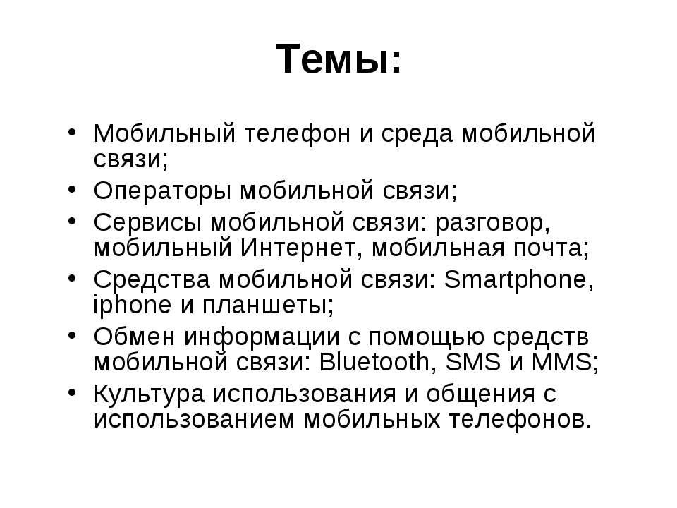 Темы: Мобильный телефон и среда мобильной связи; Операторы мобильной связи; С...