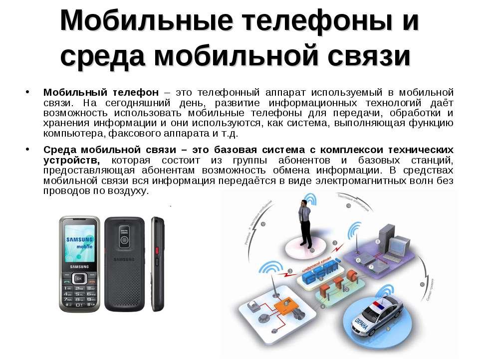 Мобильный телефон – это телефонный аппарат используемый в мобильной связи. На...