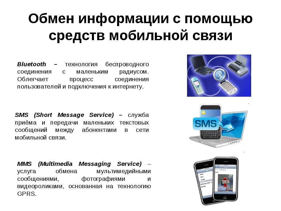 Bluetooth – технология беспроводного соединения с маленьким радиусом. Облегча...