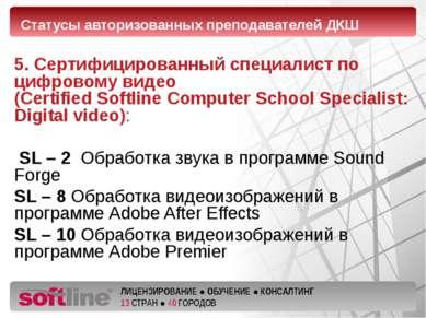 5. Сертифицированный специалист по цифровому видео (Certified Softline Comput...