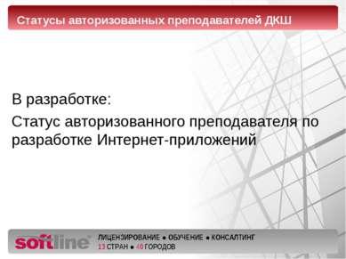 В разработке: Статус авторизованного преподавателя по разработке Интернет-при...