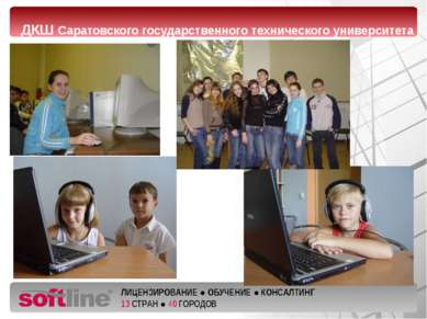 ДКШ Саратовского государственного технического университета Оазец заголовка Л...