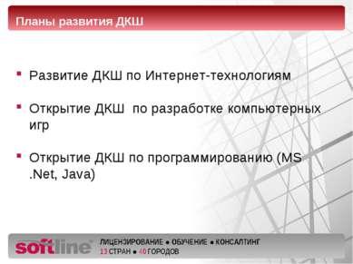 Планы развития ДКШ Развитие ДКШ по Интернет-технологиям Открытие ДКШ по разра...