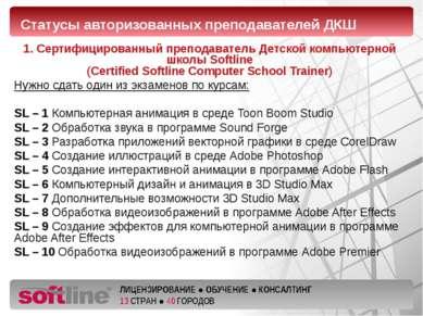 1. Сертифицированный преподаватель Детской компьютерной школы Softline (Certi...
