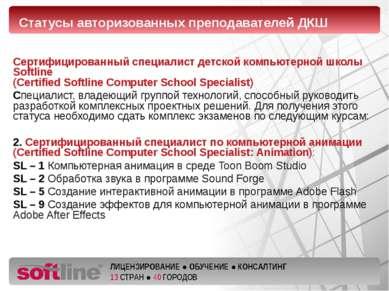 Сертифицированный специалист детской компьютерной школы Softline (Certified S...