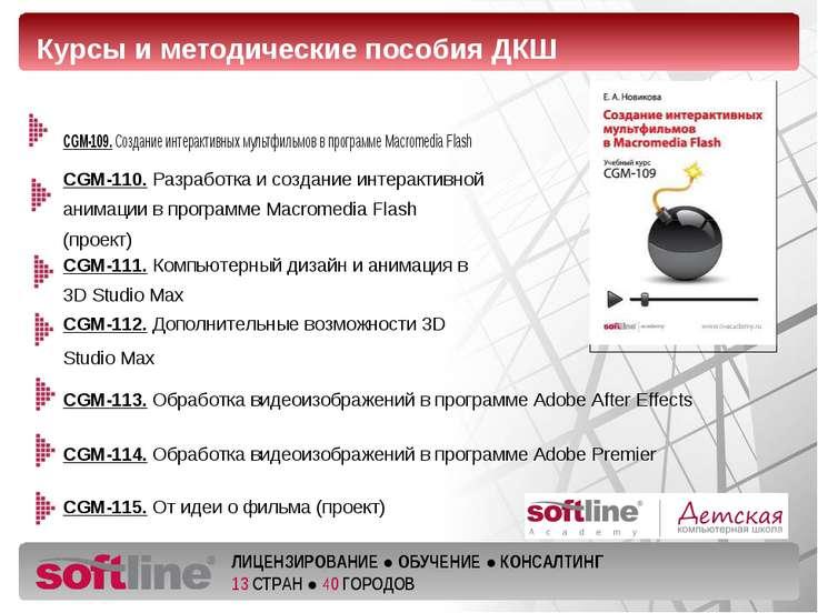 CGM-109. Создание интерактивных мультфильмов в программе Macromedia Flash Кур...
