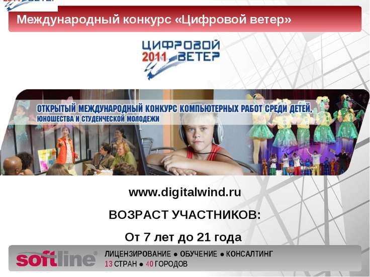 Международный конкурс «Цифровой ветер» www.digitalwind.ru ВОЗРАСТ УЧАСТНИКОВ:...
