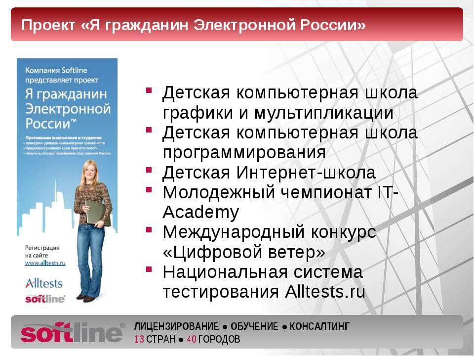 Проект «Я гражданин Электронной России» Детская компьютерная школа графики и ...