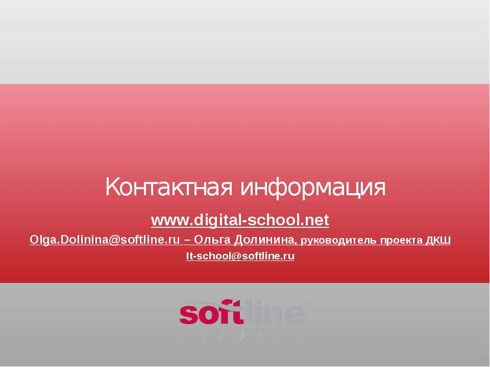 Контактная информация www.digital-school.net Olga.Dolinina@softline.ru – Ольг...