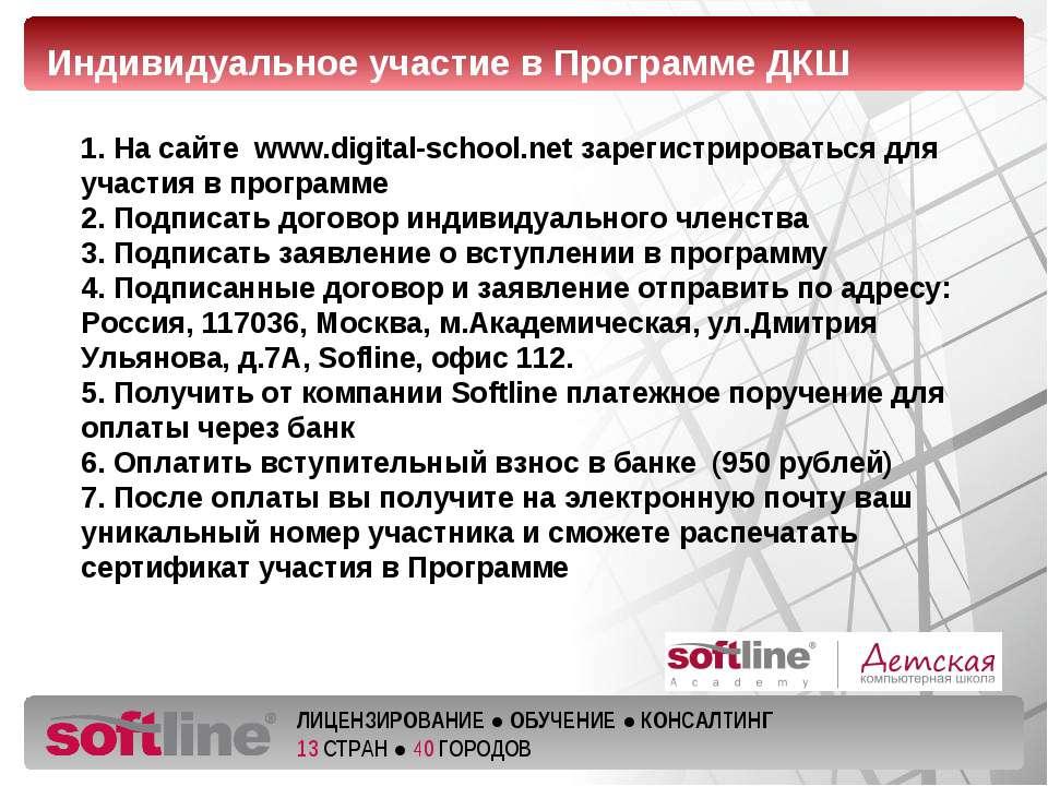 Индивидуальное участие в Программе ДКШ 1. На сайте www.digital-school.net зар...