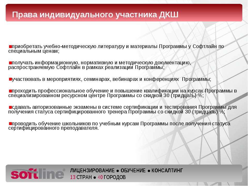 приобретать учебно-методическую литературу и материалы Программы у Софтлайн п...