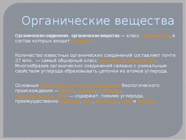 Органические вещества Органические соединения, органические вещества— класс ...