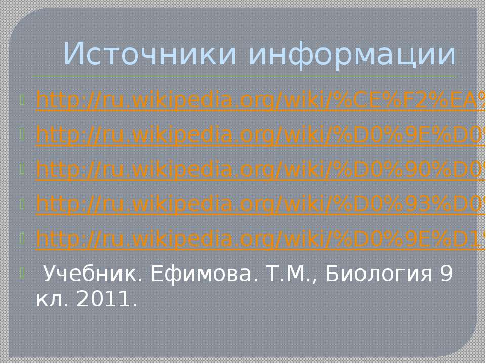 Источники информации http://ru.wikipedia.org/wiki/%CE%F2%EA%F0%FB%F2%E0%FF_%F...