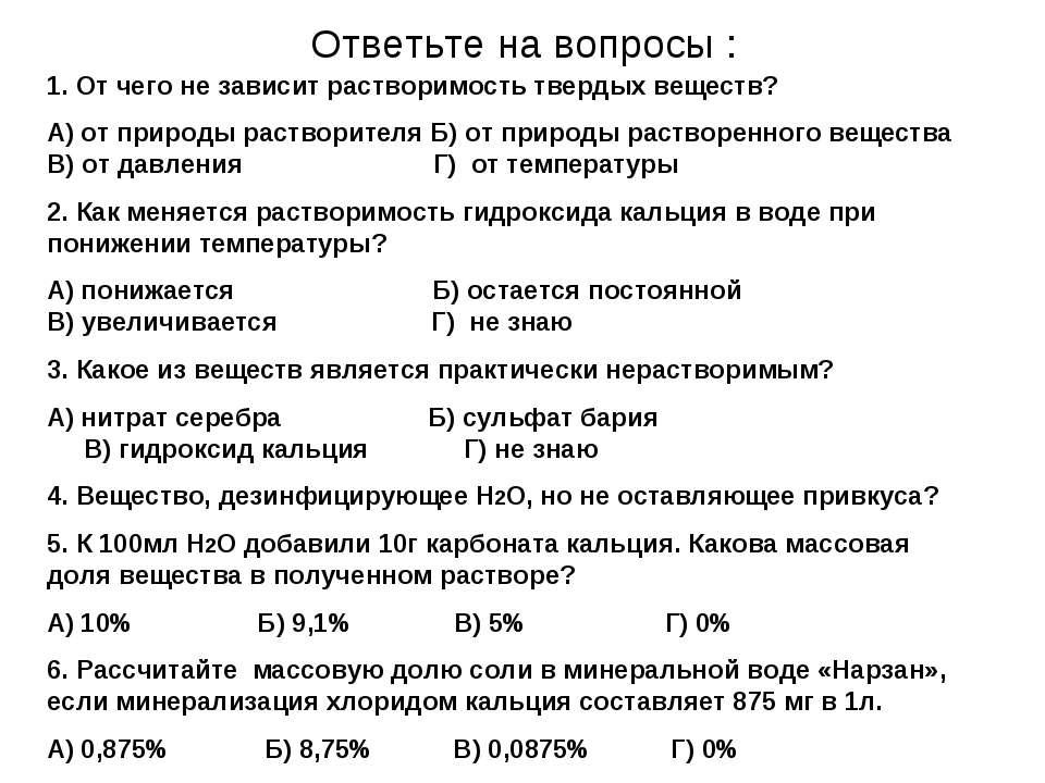 Ответьте на вопросы : 1. От чего не зависит растворимость твердых веществ? А)...