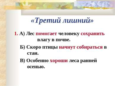 «Третий лишний» 1. А) Лес помогает человеку сохранить влагу в почве. Б) Скоро...