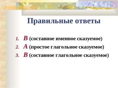 Правильные ответы В (составное именное сказуемое) А (простое глагольное сказу...