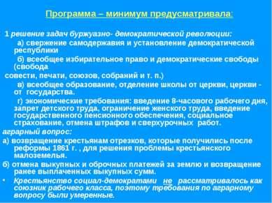 Программа – минимум предусматривала: 1 решение задач буржуазно- демократическ...