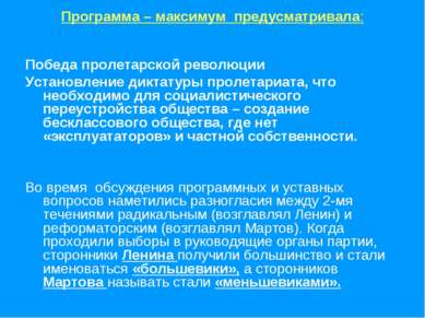 Программа – максимум предусматривала: Победа пролетарской революции Установле...