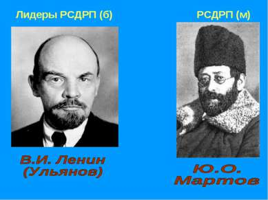 Лидеры РСДРП (б) РСДРП (м)