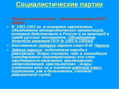 Социалистические партии Партия социалистов – революционеров (ПСР) эсеры. В 19...