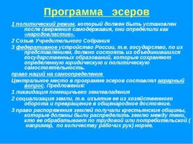Программа эсеров 1 политический режим, который должен быть установлен после с...
