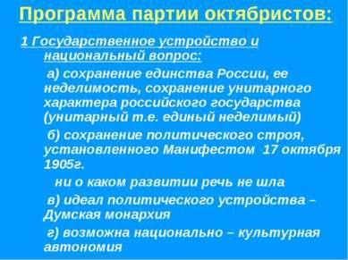 Программа партии октябристов: 1 Государственное устройство и национальный воп...
