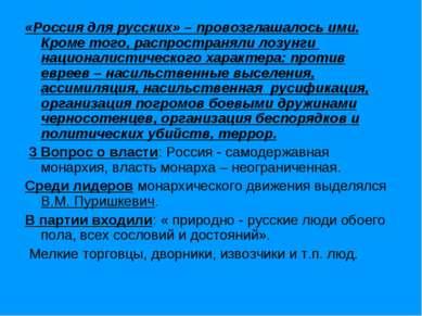«Россия для русских» – провозглашалось ими. Кроме того, распространяли лозунг...