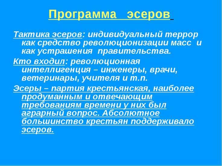 Программа эсеров Тактика эсеров: индивидуальный террор как средство революцио...
