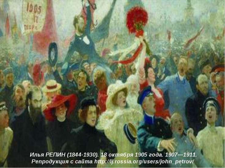 Илья РЕПИН (1844-1930). 18 октября 1905 года. 1907—1911. Репродукция с сайта...