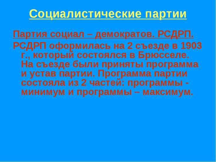 Социалистические партии Партия социал – демократов. РСДРП. РСДРП оформилась н...