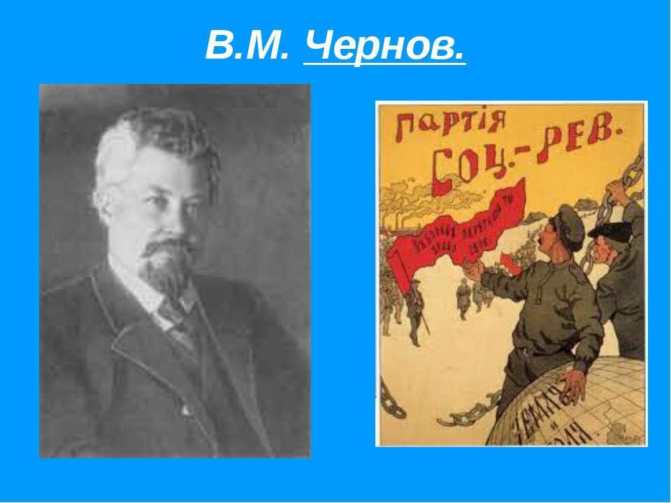 В.М. Чернов.