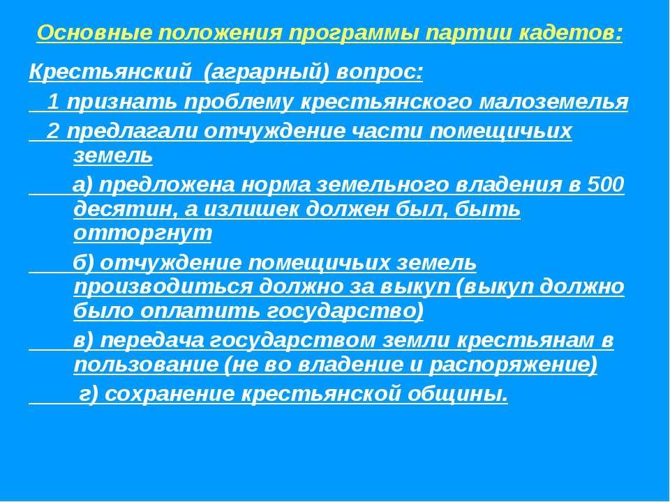 Основные положения программы партии кадетов: Крестьянский (аграрный) вопрос: ...