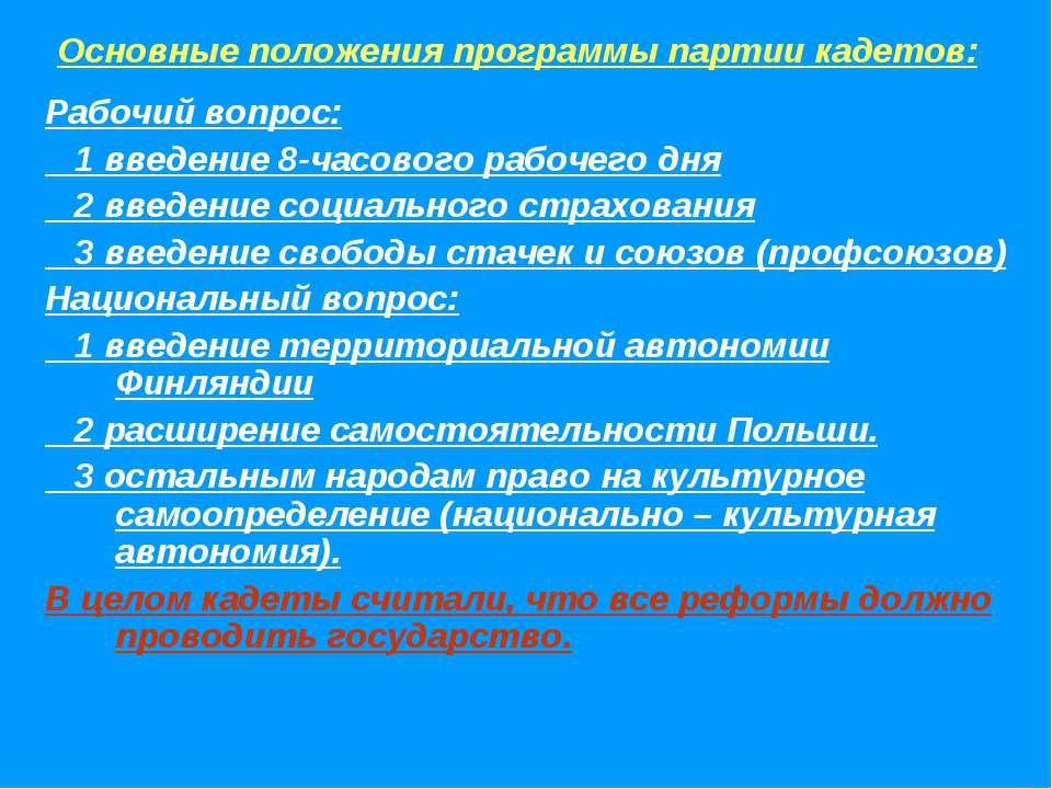 Основные положения программы партии кадетов: Рабочий вопрос: 1 введение 8-час...