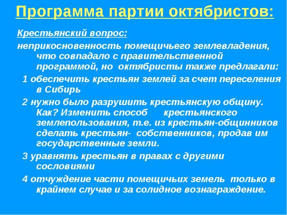 Программа партии октябристов: Крестьянский вопрос: неприкосновенность помещич...