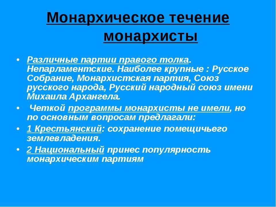 Монархическое течение монархисты Различные партии правого толка. Непарламентс...