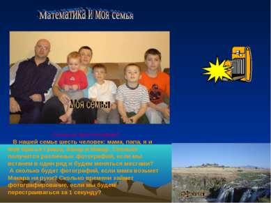 Сколько фотографий? В нашей семье шесть человек: мама, папа, я и мои братья Г...