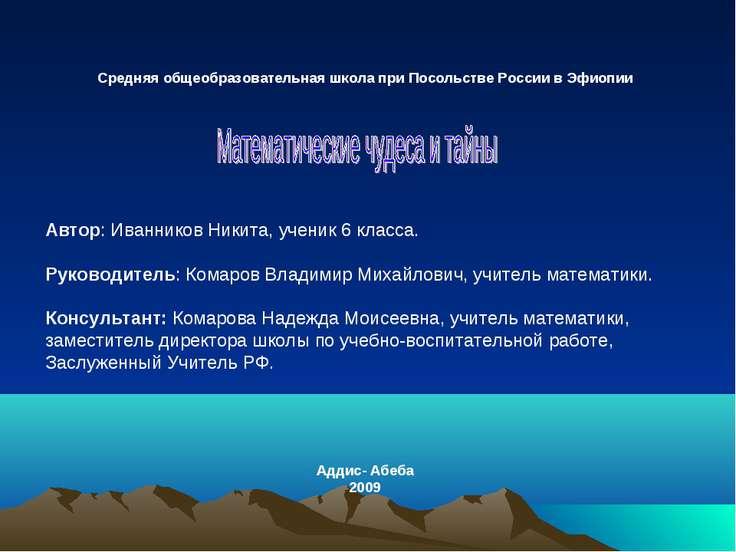 Средняя общеобразовательная школа при Посольстве России в Эфиопии Автор: Иван...