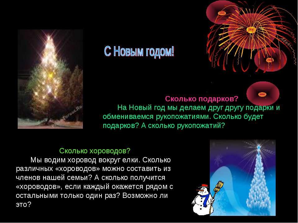 Сколько подарков? На Новый год мы делаем друг другу подарки и обмениваемся ру...