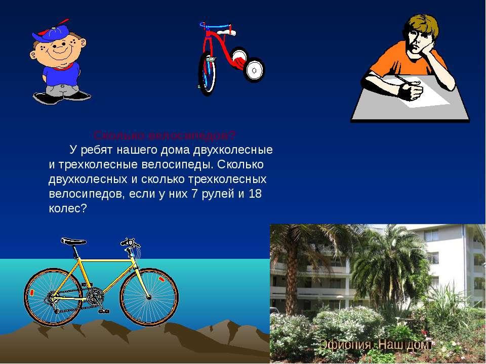 Сколько велосипедов? У ребят нашего дома двухколесные и трехколесные велосипе...