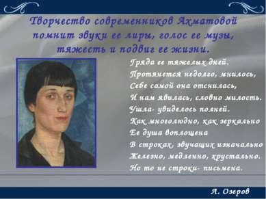 Творчество современников Ахматовой помнит звуки ее лиры, голос ее музы, тяжес...