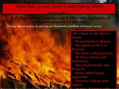 Каждый из них пошел навстречу своей трагедии. Н.С. Гумилев был расстрелян в 1...