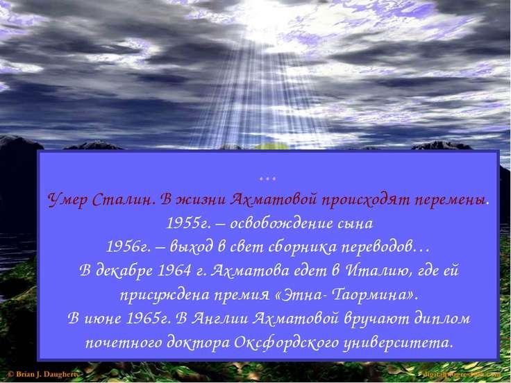 … Умер Сталин. В жизни Ахматовой происходят перемены. 1955г. – освобождение с...