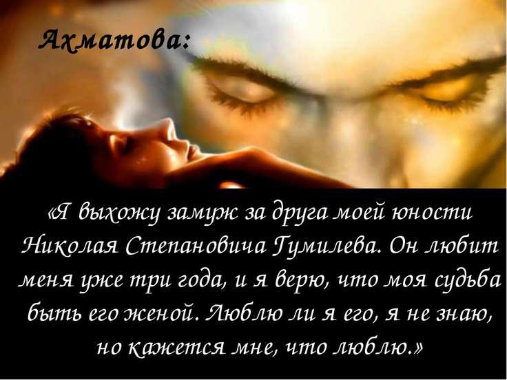 Ахматова: «Я выхожу замуж за друга моей юности Николая Степановича Гумилева. ...