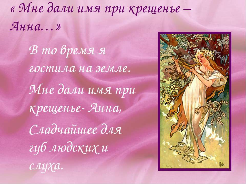 « Мне дали имя при крещенье –Анна…» В то время я гостила на земле. Мне дали и...